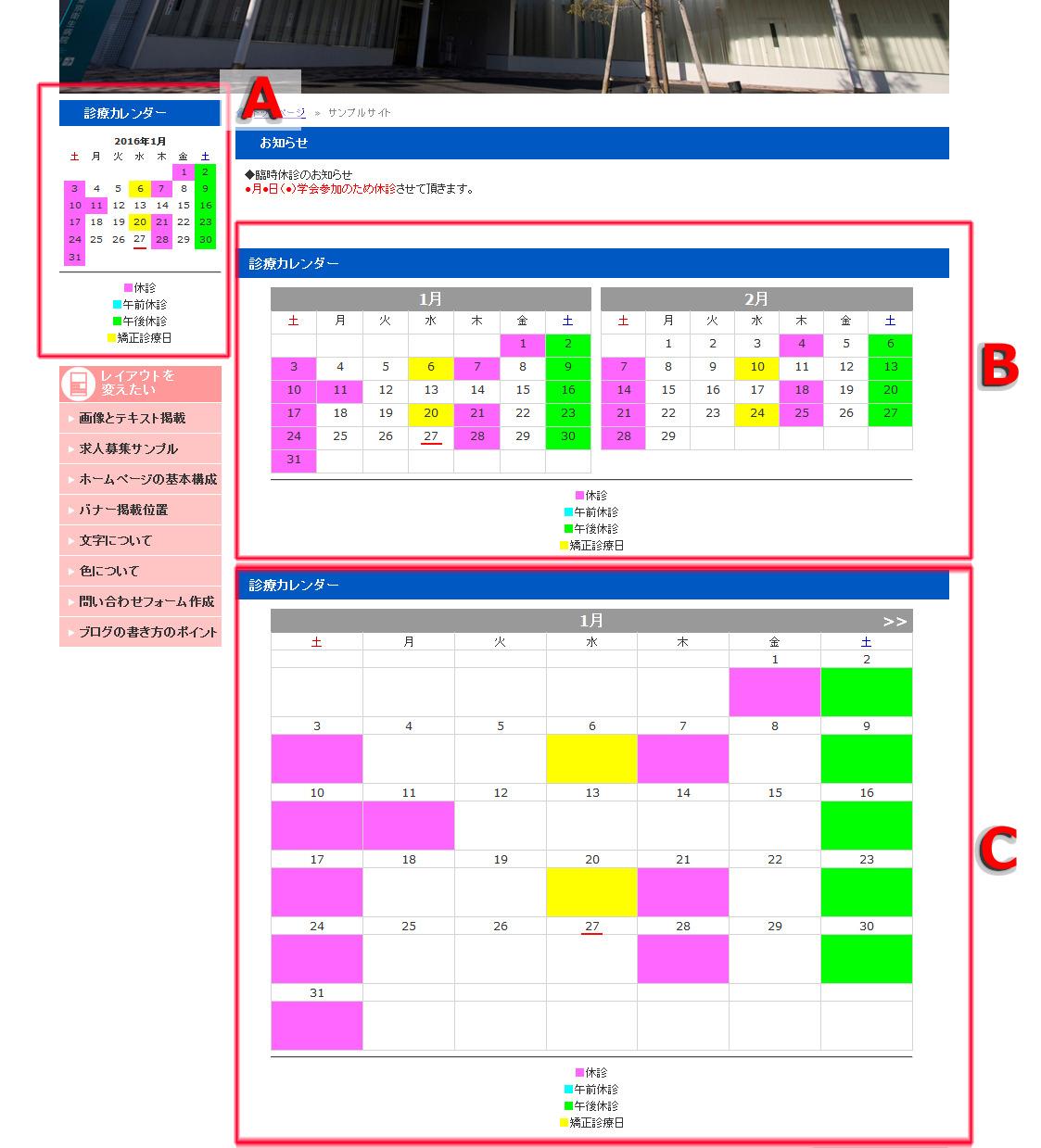 カレンダーパーツサンプル