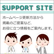 サポートサイトHOME